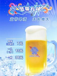 蓝带啤酒图片
