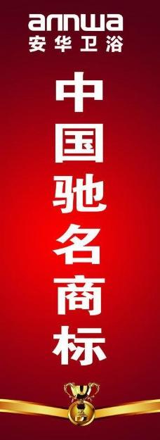 安华卫浴海报图片
