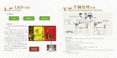 企业画册产品宣传led系统车辆管理系统