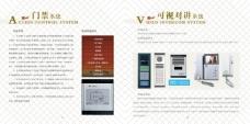企业产品宣传画册门禁系统可视对讲系统