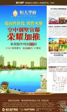 湖景报广图片