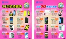 3G手机特惠购图片