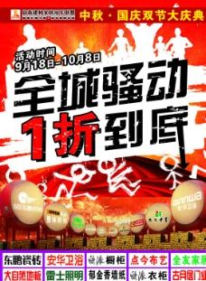 中秋 国庆双节大庆典图片