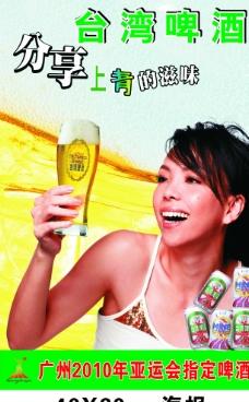台湾啤酒图片