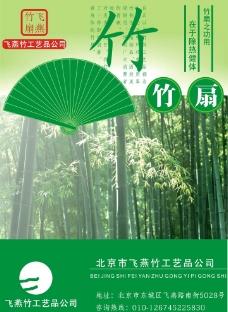 竹扇广告设计图片