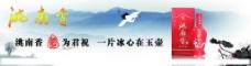 洮南香酒海报图片