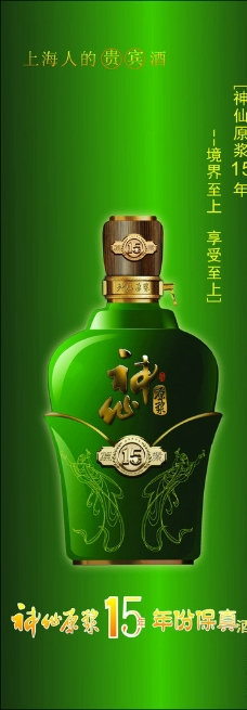 神仙酒X展架图片