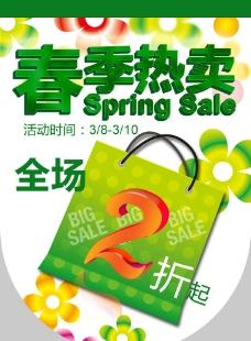 春季热卖海报图片