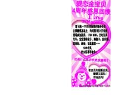 店庆海报图片