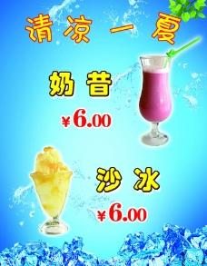 沙冰 奶茶海报图片
