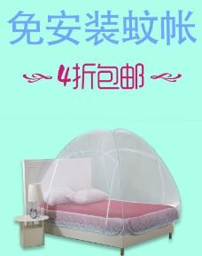 免费安装蚊帐图片