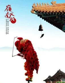 巅南文化海报图片