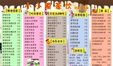 冰淇淋价格单图片