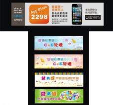 手机网站广告 糖果图片