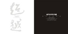 鑫宇地产画册02