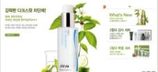 纯天然化妆品页面图片