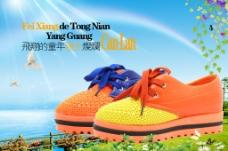 童鞋海报图图片