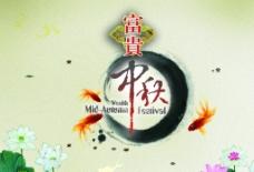 水墨中国风中秋节图片