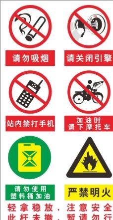 禁示杆6禁令图片
