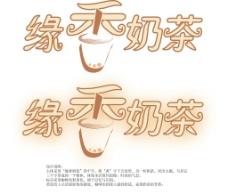 奶茶logo图片