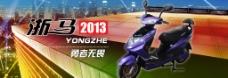 浙马电动车2013图片