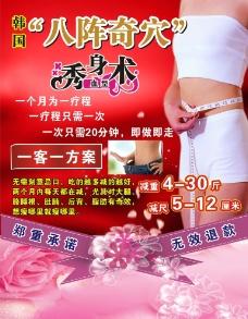 美容减肥海报图片