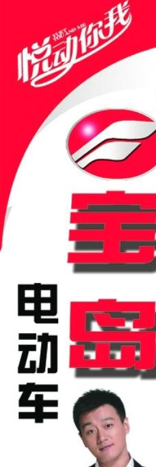 宝岛立柱宣传画图片