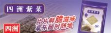 四洲紫菜海報橫版圖片