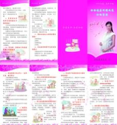 妇幼健康四折页图片