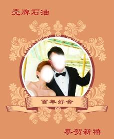 婚庆酒标图片
