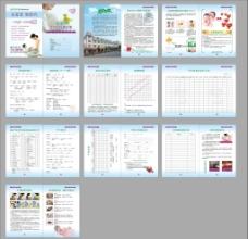 孕妇保健手册图片