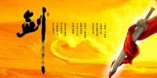 剑文化海报背景