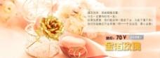 金箔玫瑰网页海报图片