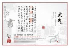 新一代中国风PSD素材艺术字