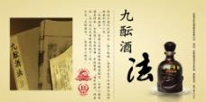 古井贡酒海报图片