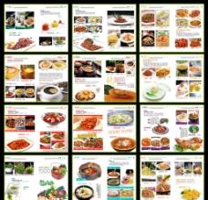 中国风高档菜单菜谱图片
