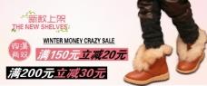 淘宝促销宣传女鞋