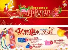 中秋节广告