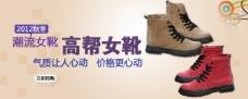 高帮女靴广告