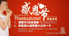 感恩节促销