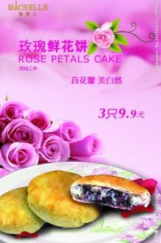玫瑰鲜花饼海报图片