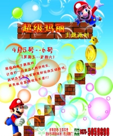61儿童节超级玛丽海报图片