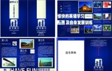 海华游学宣传册图片