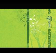 书籍封皮设计图片