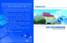 科技市场画册封面图片