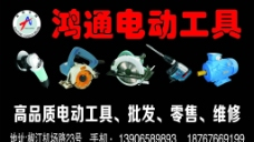 电动工具图片