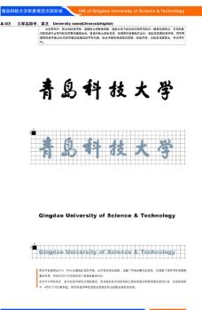 青岛科技大学VI设计图片