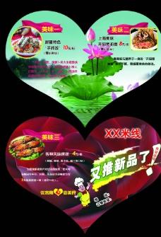 米线店宣传单图片