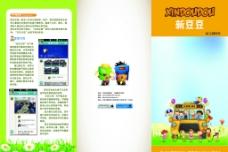幼儿教育软件三折页图片