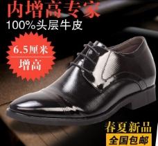 内增高男鞋推广图图片